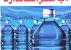 آب مقطر پزشکی