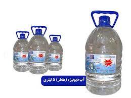 آب مقطر بابل