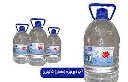 قیمت آب مقطر زلال
