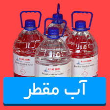 قیمت آب مقطر